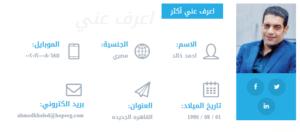د.أحمد خالد - السيرة الذاتية