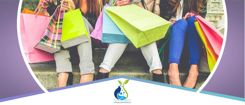 علاج ادمان التسوق