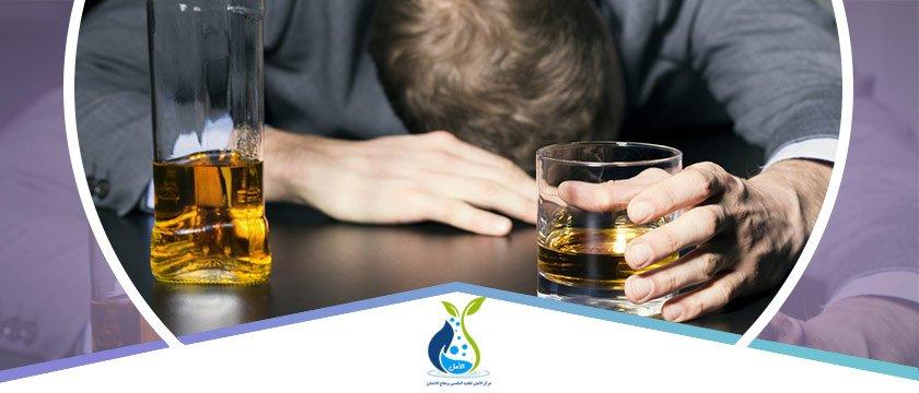 علاج إدمان الكحول وتأثيرها على الجهاز العصبي