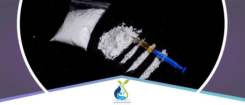 علاج إدمان الهيروين المخدر الأشد فتكا بجسم الإنسان والأكثر انتشارا