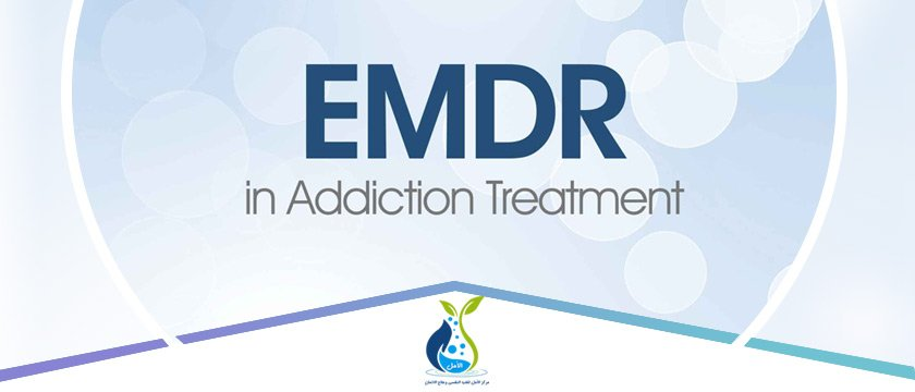 برنامج علاج الإدمان بـ EMDR -مركز الامل لعلاج الادمان