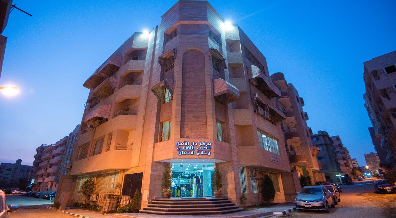 مركز دار الأمل للطب النفسي وعلاج الإدمان