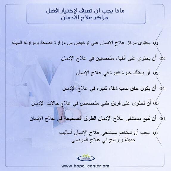 كيف تختار مركز علاج ادمان فى عمان