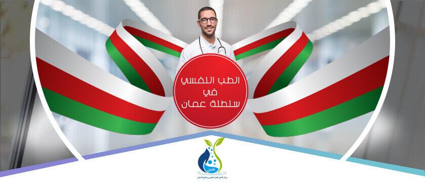 أفضل دكتور نفسي فى سلطنة عمان