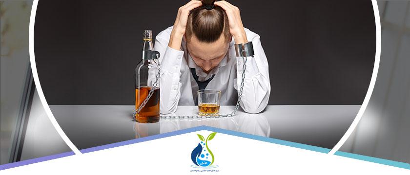 ما هي أعراض إدمان الكحول وطرق علاجه والتخلص من الأعراض الانسحابية