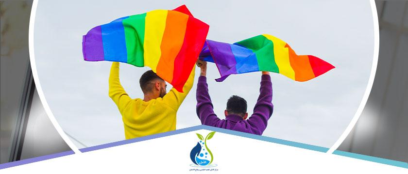 ما هي صفات الرجل المثلي وهل المثلية مرض أم اختيار مركز بيت الأمل