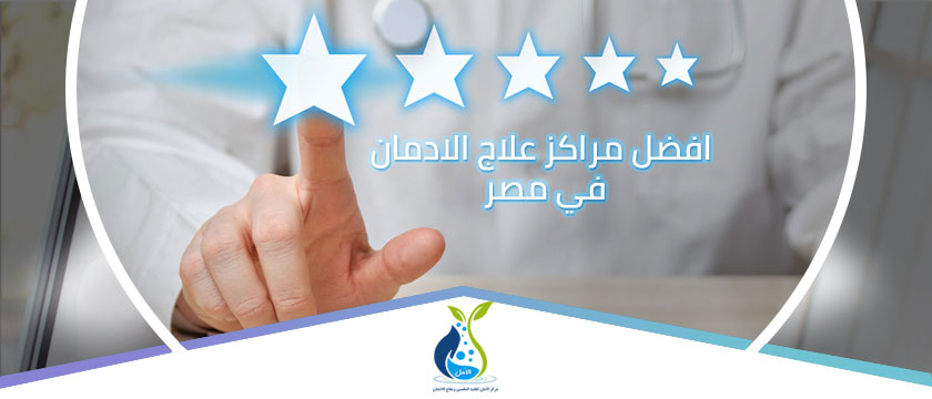 اليك افضل مراكز علاج الادمان في مصر والأكثر تحقيق نسب تعافى