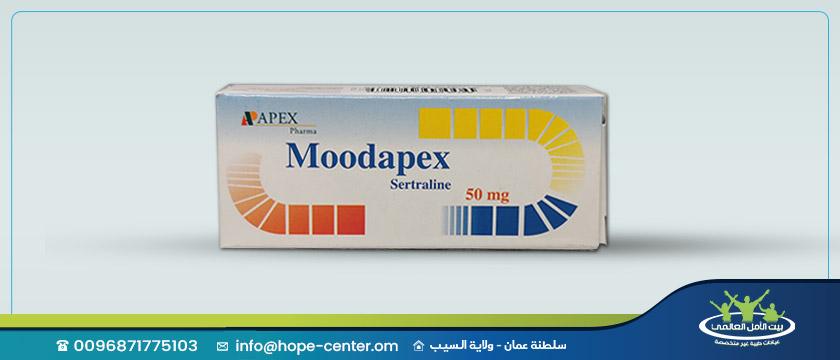 تعرف علي دواعي وموانع استعمال دواء مودبكس والاثار الجانبية الناتجة عنة