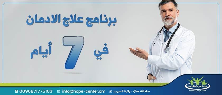 برنامج علاج الادمان فى 7 ايام